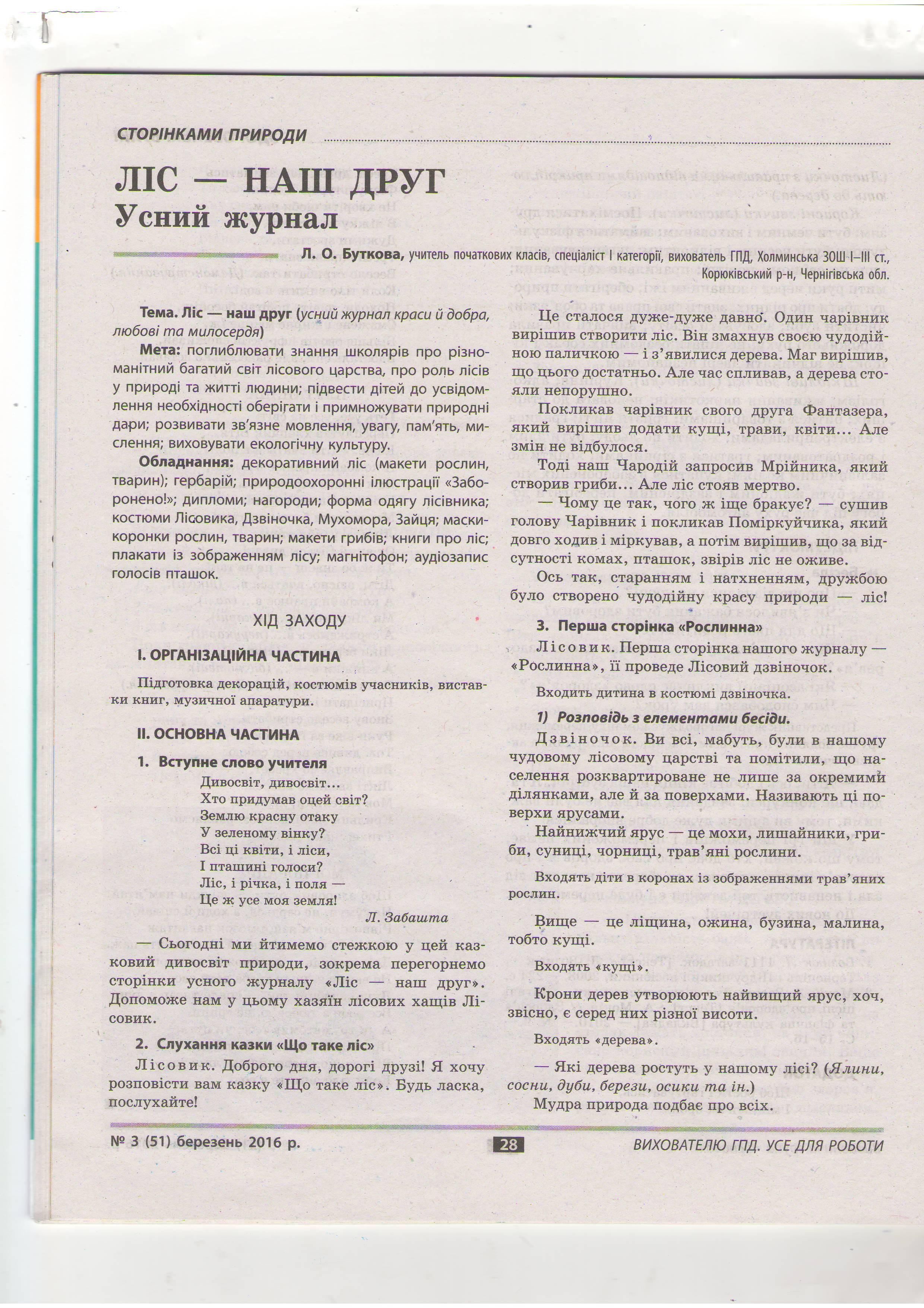 """Видавнича група """"Основа"""", Ж-л """"Вихователю ГПД"""" , №3, березень 2016 р., с.28-32"""